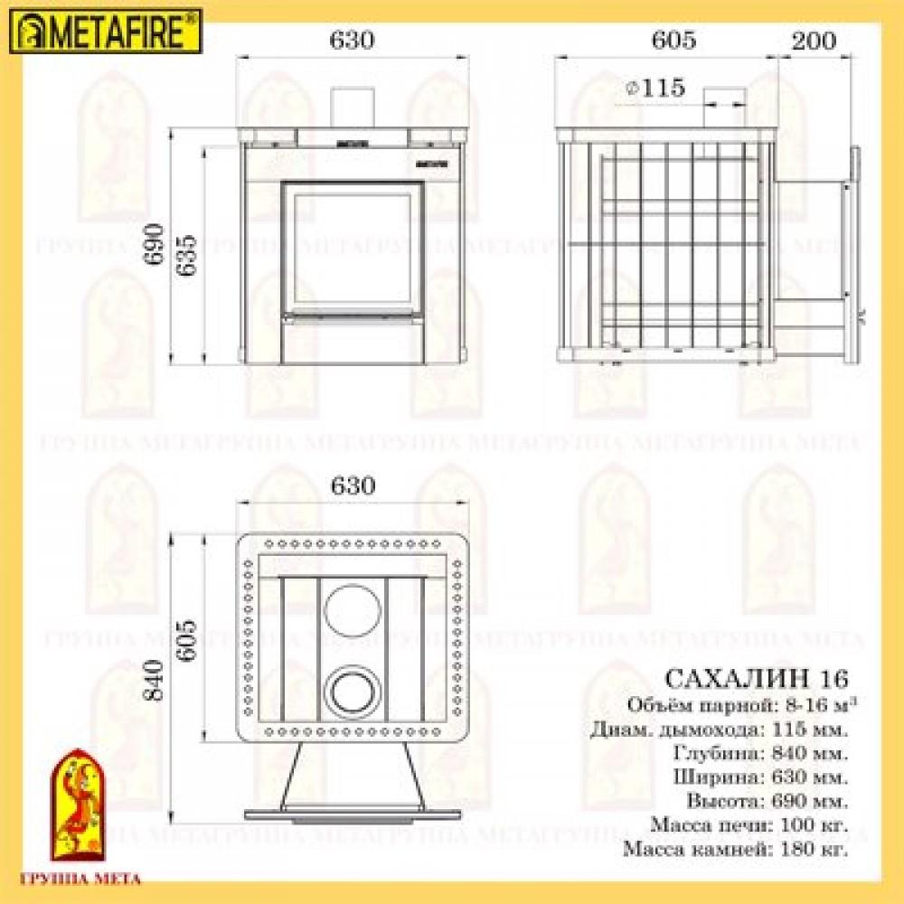Сахалин 16 ПБ-16ТС